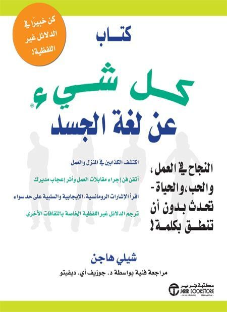 تحميل كتاب كل شيء عن لغة الجسد Pdf شيلي هاجن Ebooks Free Books Medicine Book Book Qoutes
