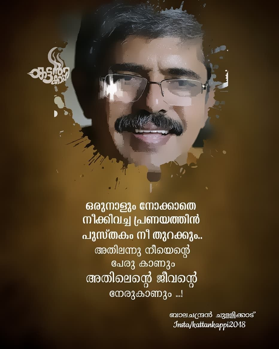 Pin By Aswathi On Poetry Malayalam Quotes Friends Quotes Literary Quotes