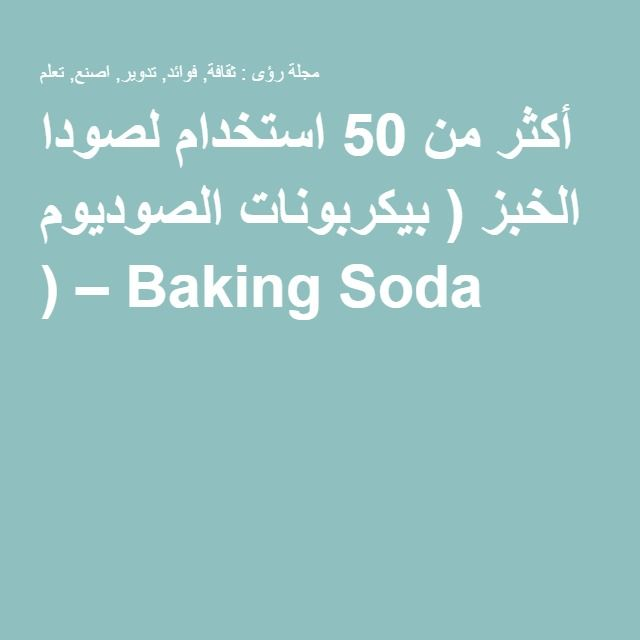 أكثر من 50 استخدام لصودا الخبز بيكربونات الصوديوم Baking Soda Baking Soda Uses Baking Soda Baking