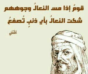 ابو الطيب المتنبي Arabic Quotes Photo Quotes Arabic Poetry