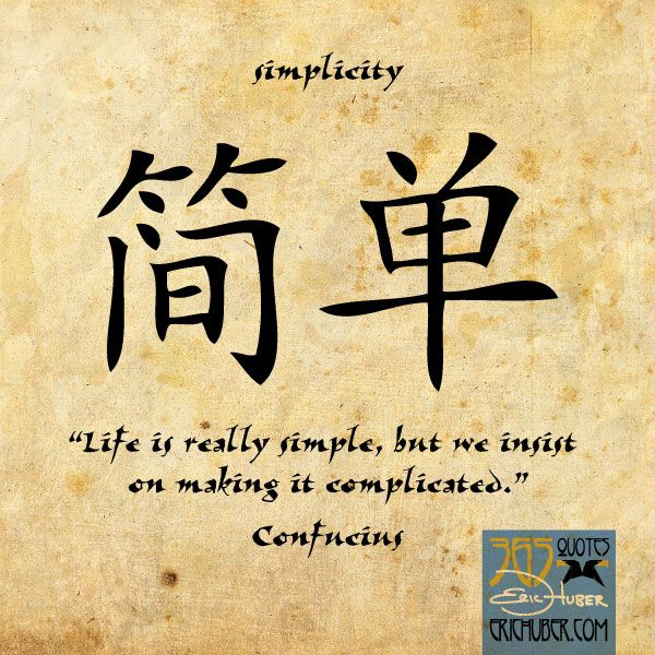 Life is really simple, but we insist on making it