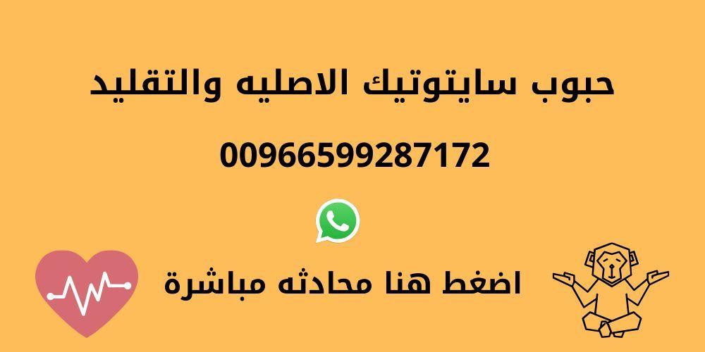 1500 ريال حبوب الاجهاض In 2020 Whatsapp Message Being Used Blog Posts