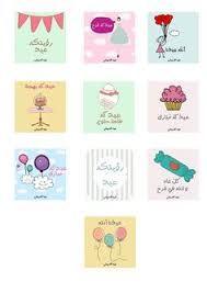 نتيجة بحث الصور عن كروت عيدية جاهزة للطباعة Eid Stickers Eid Mubarak Stickers Eid Crafts