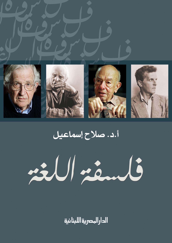 فلسفة اللغة الدار المصرية اللبنانية Movie Posters Poster Pandora Screenshot