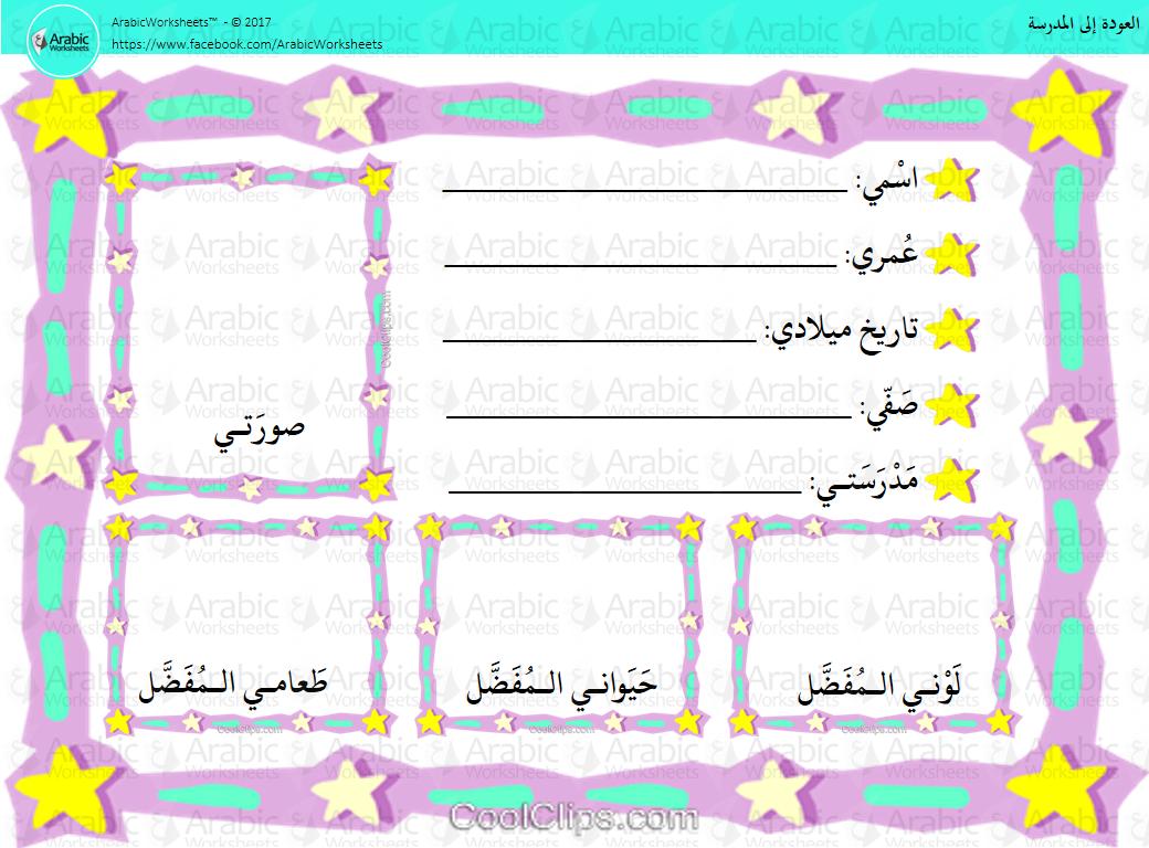 Free Printable Backtoschool Worksheet In Arabic