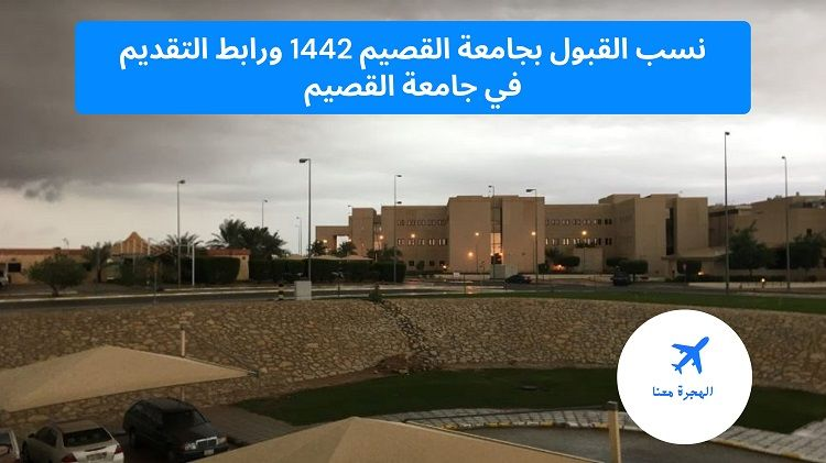 نسب القبول بجامعة القصيم 1442 ورابط التقديم في جامعة القصيم الهجرة معنا University Acceptance