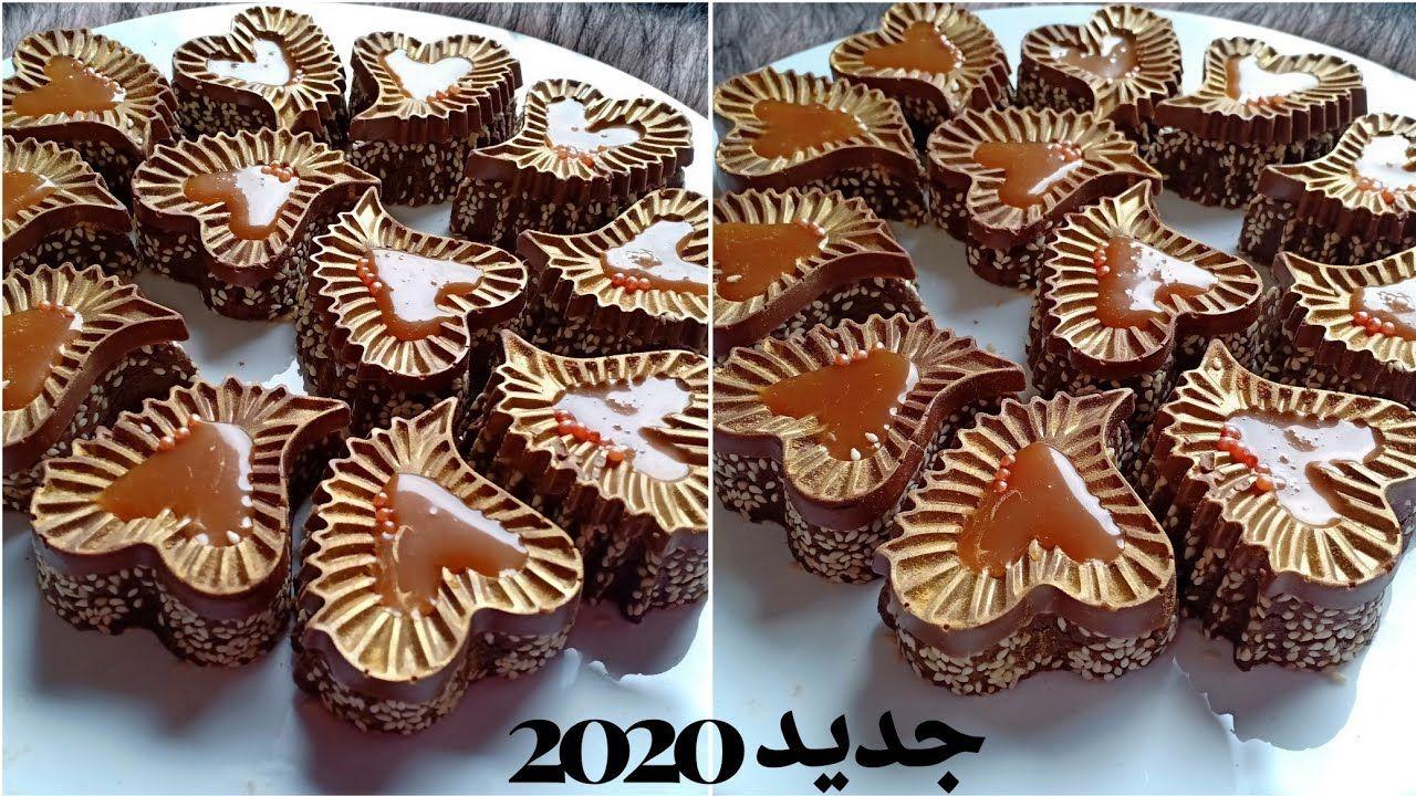 حلويات العيد 2020 جلجلانية بطريقة جديدة تقطع كمية كبيرة و بمقادير بسيطة Mini Cupcakes Cooking Pastry
