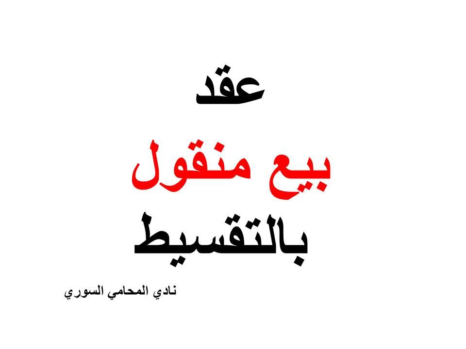 نموذج وصيغة عقد بيع منقول بالتقسيط بالأجل Arabic Calligraphy Calligraphy