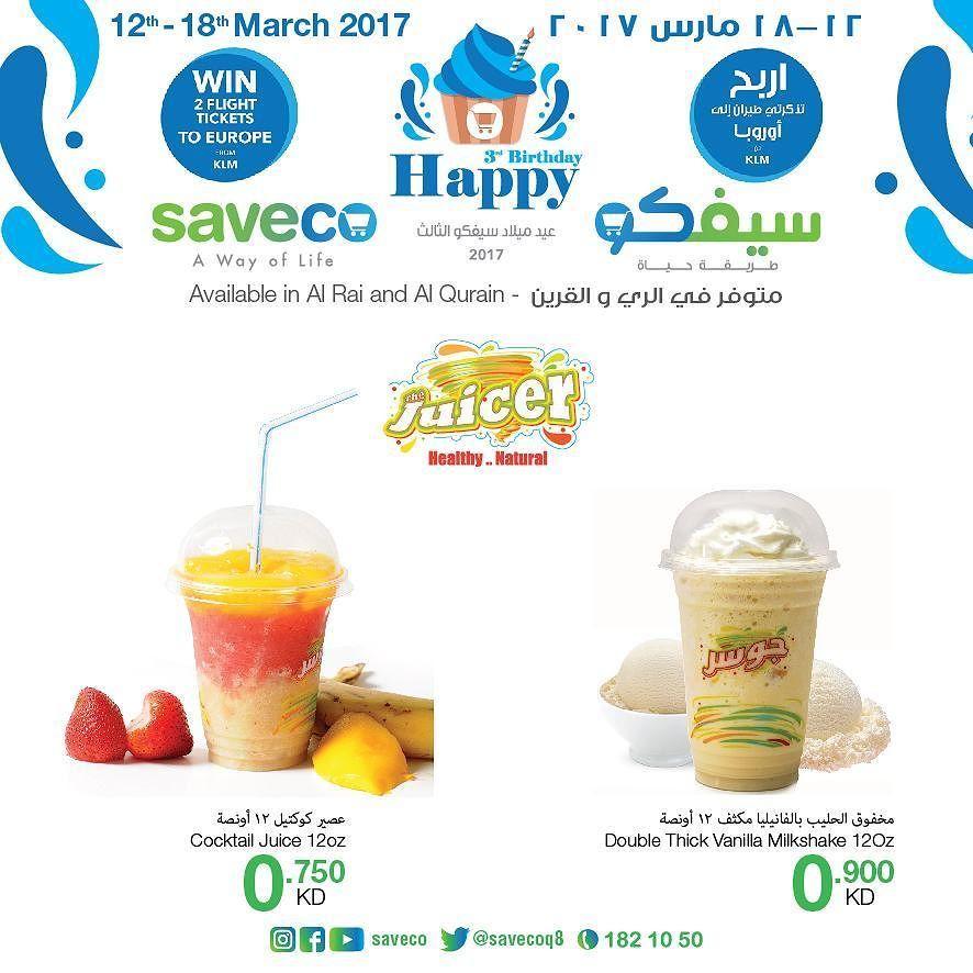 عروض عيد ميلاد سيفكو في الري والقرين Saveco Birthday Promotions In Al Rai And Al Qurain Instagram Posts Win Tickets Happy A