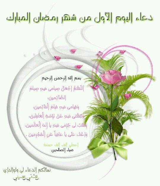دعاء اليوم الأول من شهر رمضان شهر رمضان Arabi Hoop Wreath Wreaths