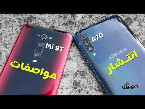 Xiaomi Mi 9T vs Samsung A70   حرب الفئة المتوسطة !
