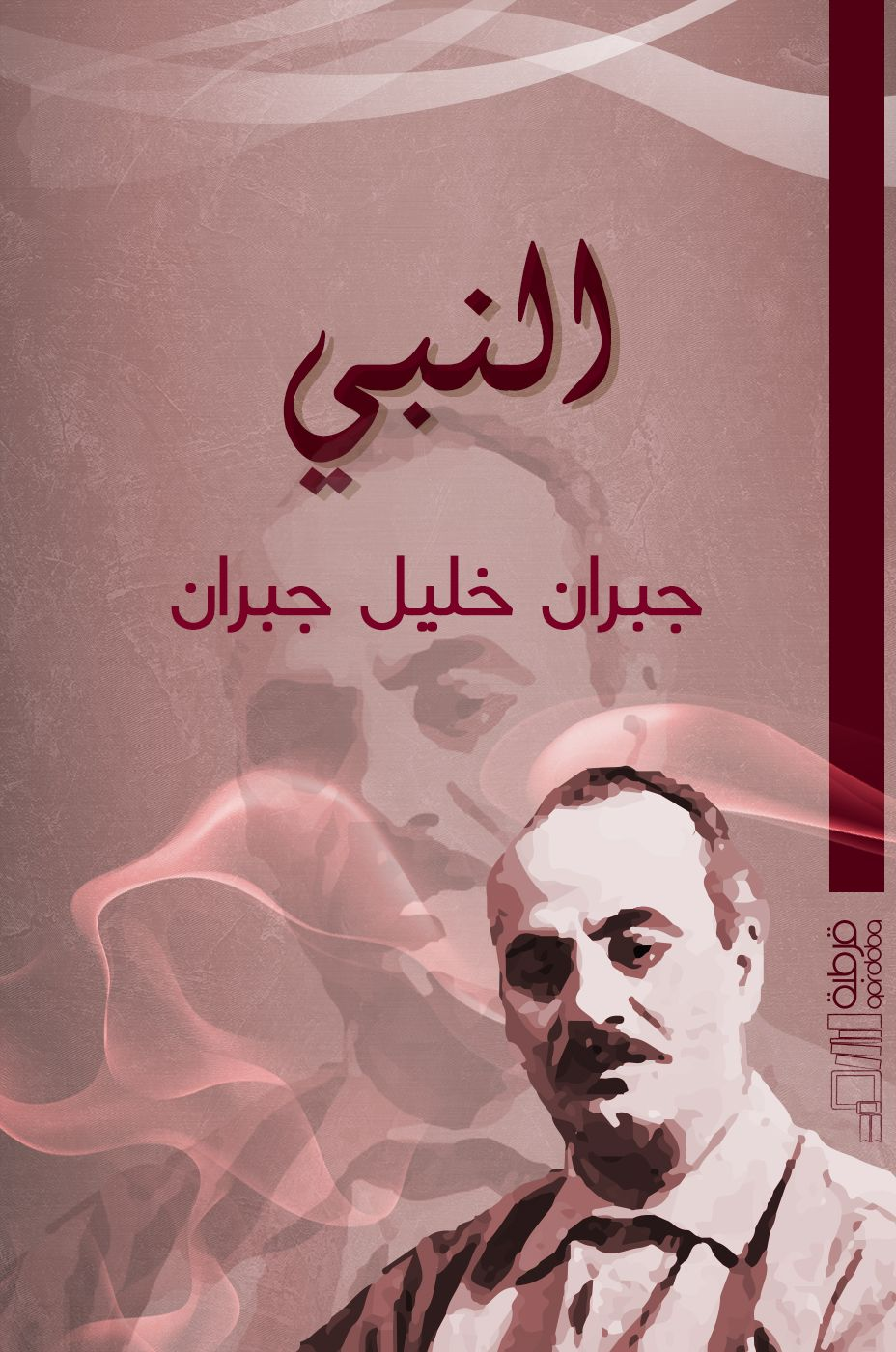 رواية النبي جبران خليل جبران pdf
