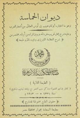 ديوان الحماسة وهو ما اختاره أبو تمام من أشعار العرب Pdf Books Free Download Pdf Pdf Books