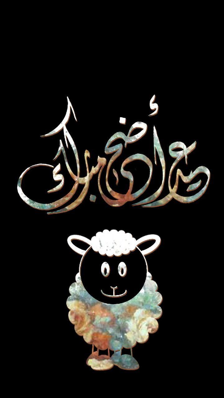 Pin By Lina Adnan1 On عید الاضح ی مبارک Eid Ul Aadha Mubarak Eid Greetings Eid Al Adha Greetings Eid Crafts
