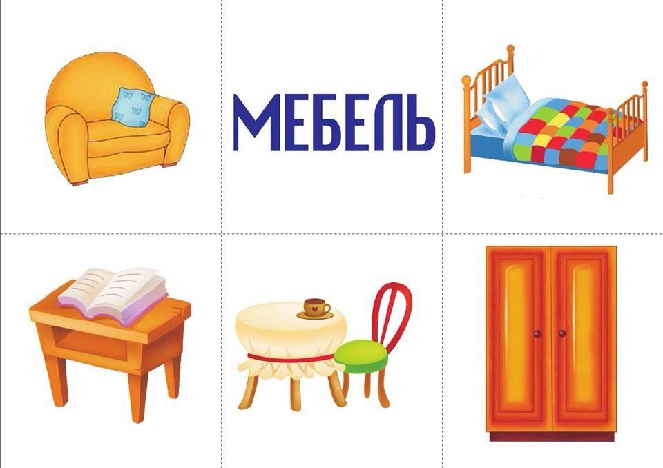 Мебель картинки для детей карточки