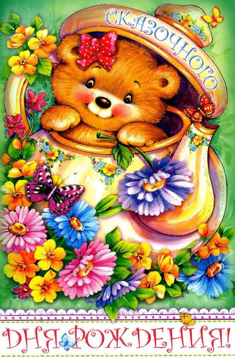 Красивые картинки с поздравлением для детей