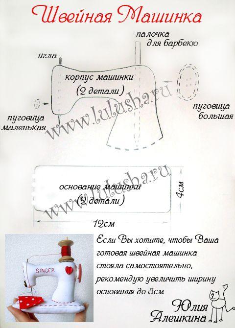 Весна и выкройка швейной машинки | Pincushion | Pinterest | Pin ...