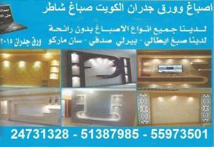 صباغ الكويت 55757238 ارقام صباغين بالكويت Electronic Products Flatscreen Tv Ads