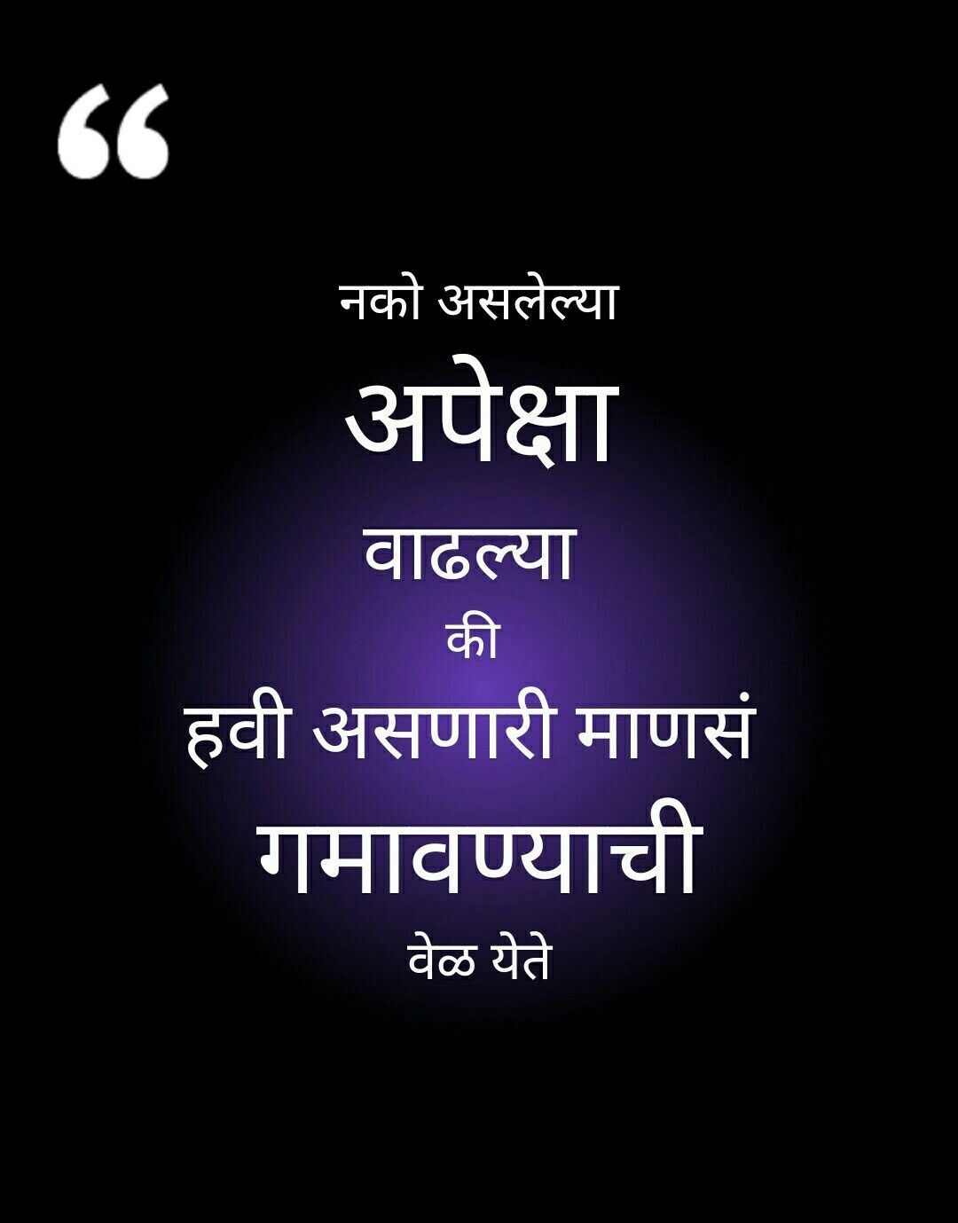 Pin By Sambhaji D On Marathi Grafity Jokes Quotes Bio Quotes Inspirational Quotes