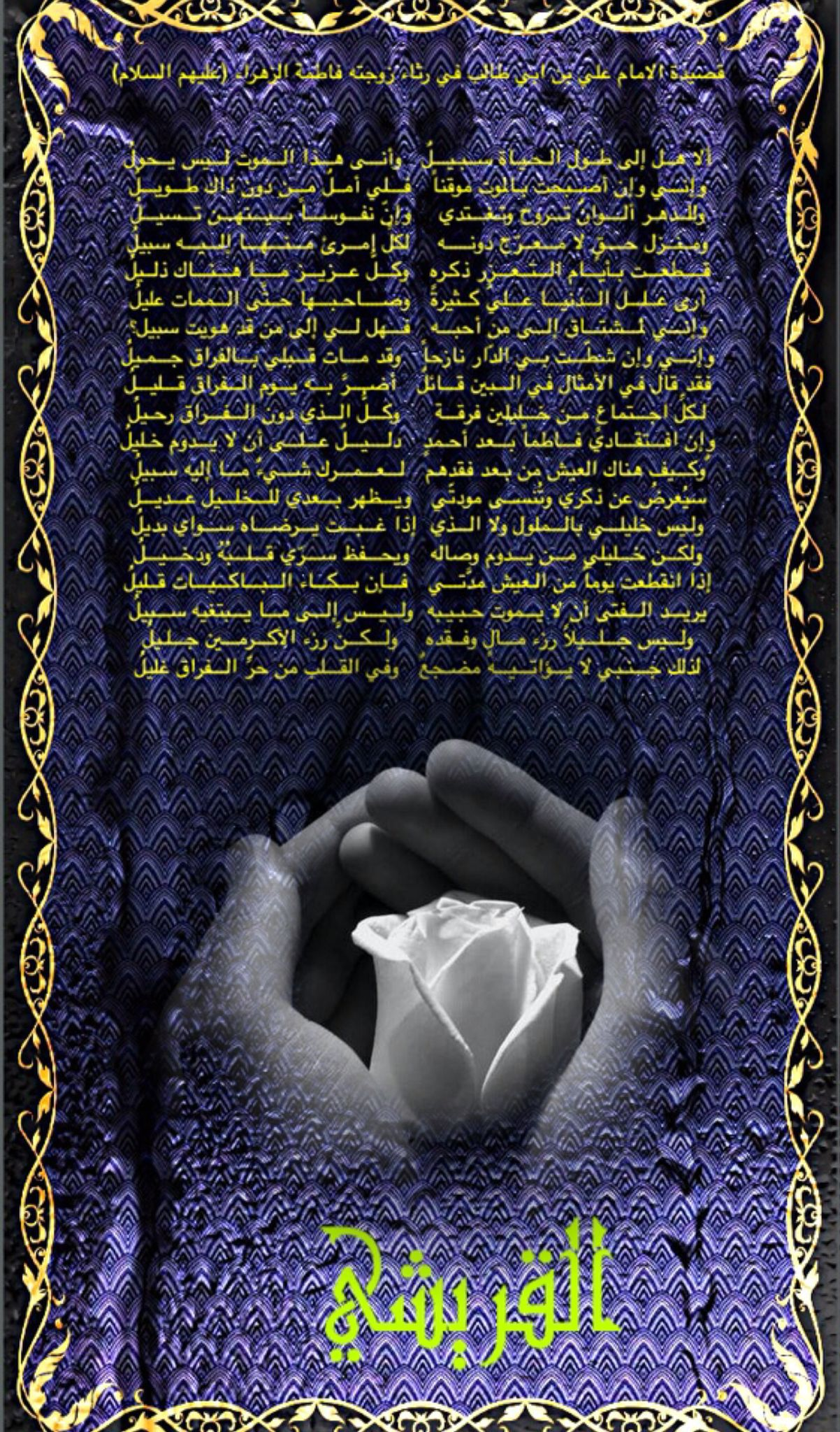 قصيدة الامام علي بن ابي طالب في رثاء زوجته فاطمة الزهراء عليهما السلام Quotes Movie Posters Poster