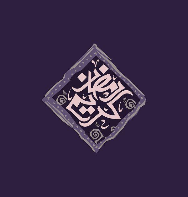 Ramadan Kareem By Mohammed Omran Via Behance Ramadan Kareem Ramadan Islamic Calligraphy