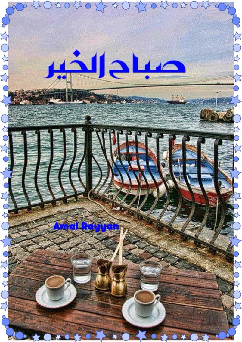 صباح الخير Istanbul Turkey Travel Istanbul Turkey