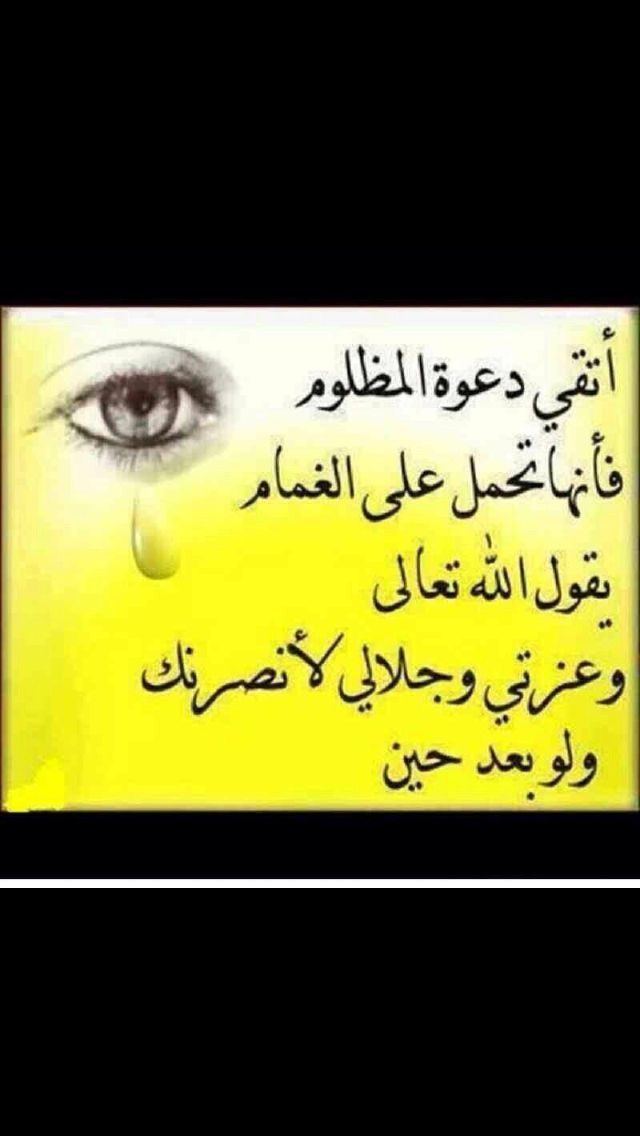 لا تظلمن إذا ما كنت مقتدرا فالظلم آخره يفضي إلى الندم نامت عيونك والمظلوم منتبه يدعو عليك وعين الله لم تنم Islamic Quotes Movie Posters Poster