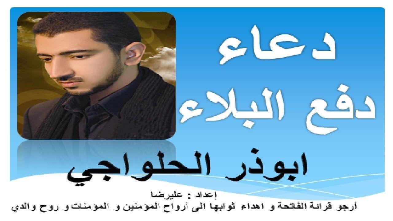 دعاء دفع البلاء بصوت ملائكي اباذر الحلواجي Abu Thar Al Halawaji Youtube Songs Movie Posters