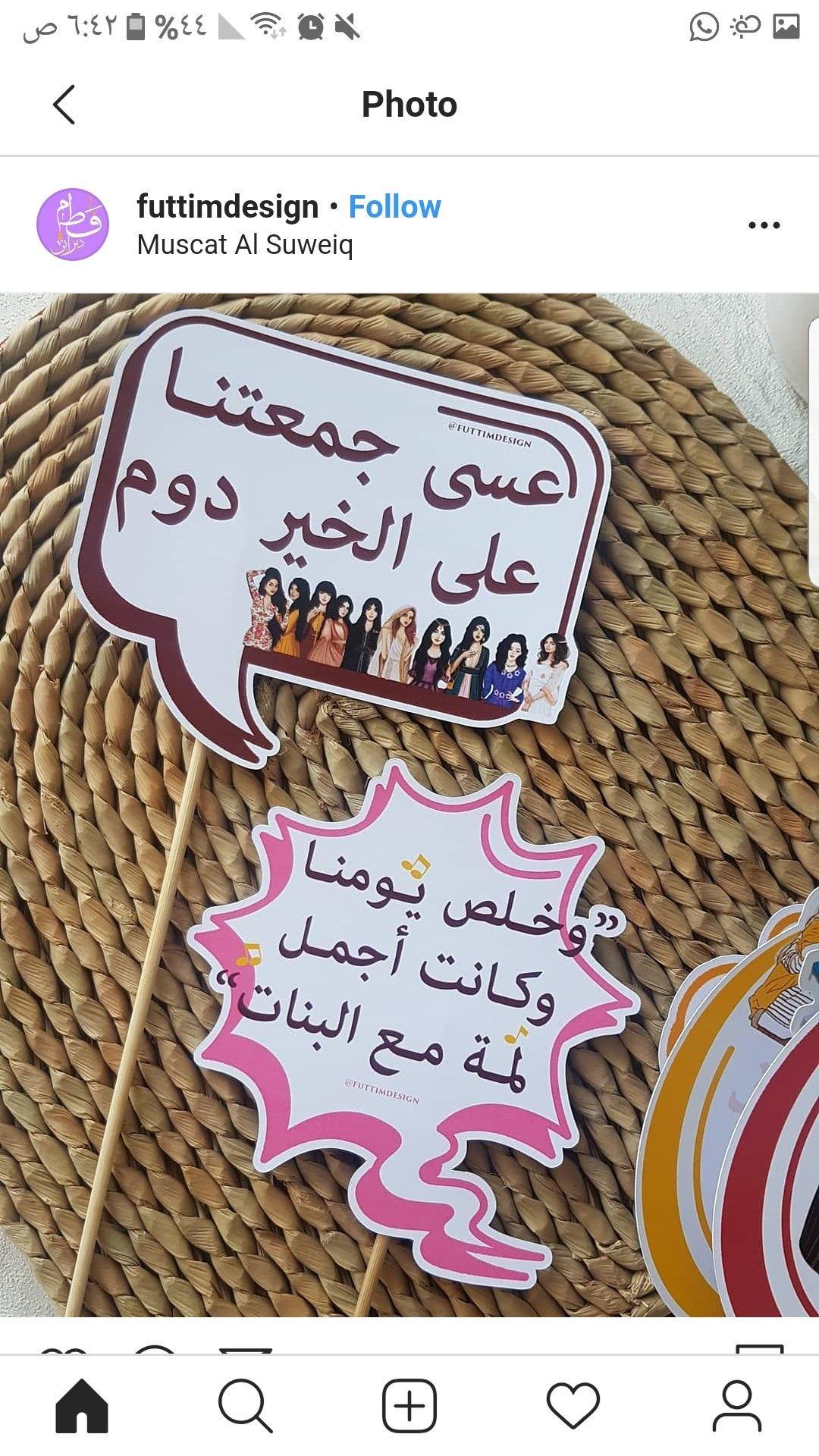Pin By تجربه On ثيمات Iphone Wallpaper Quotes Love Eid Decoration Scrapbook Journal