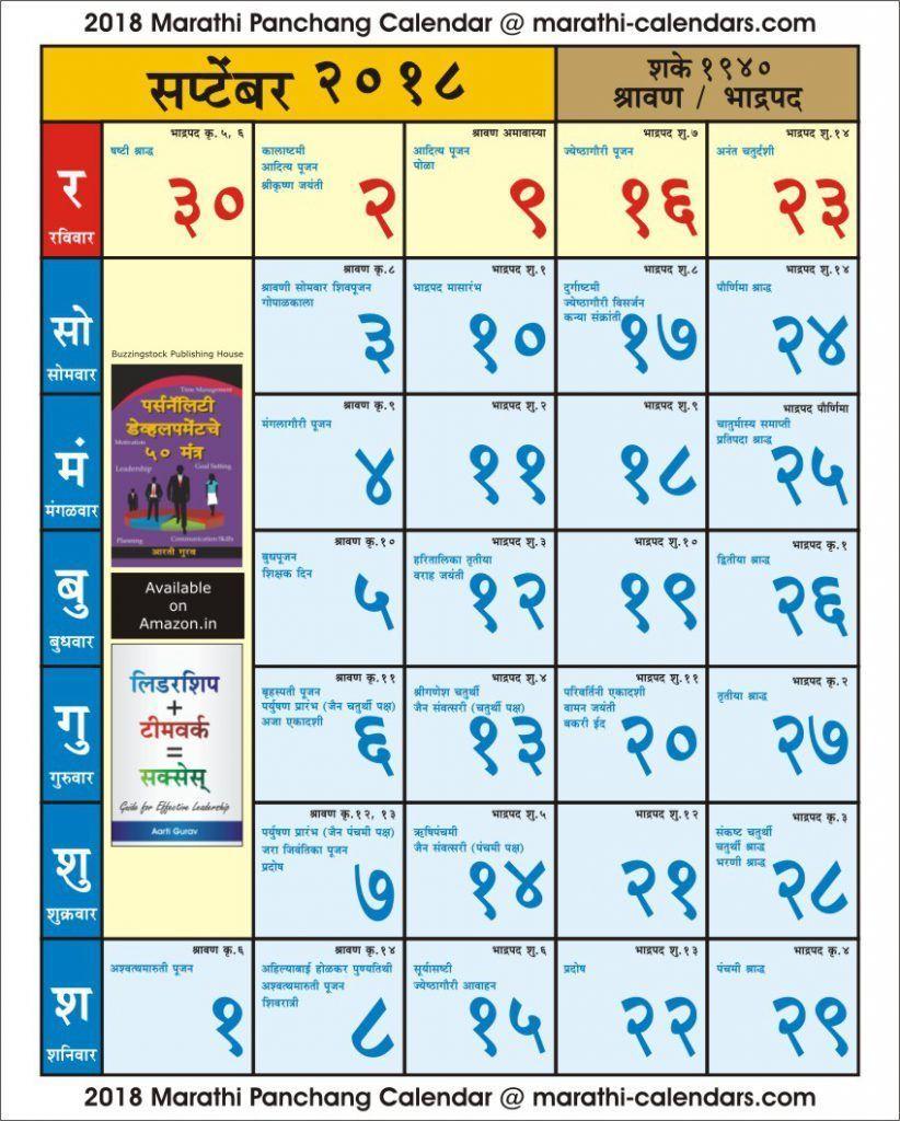 20+ Vikram Samvat Calendar 2021 Gujarati - Free Download ...