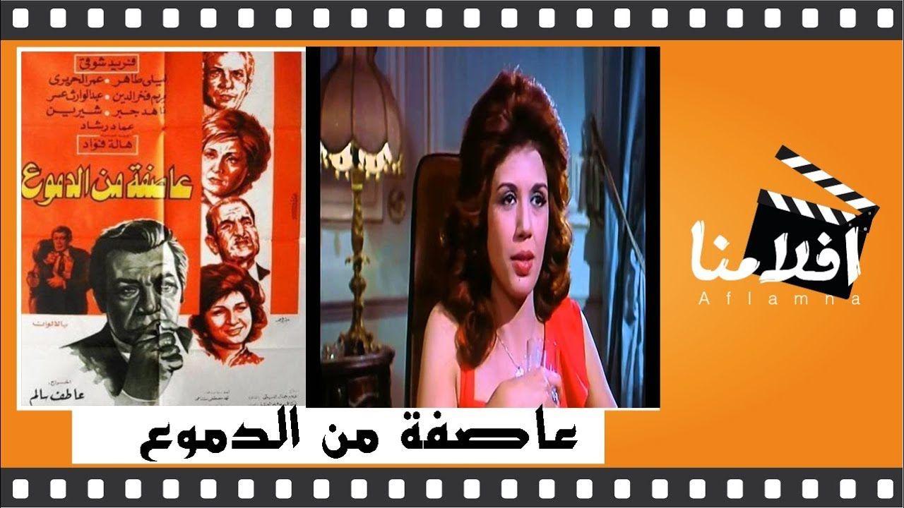 الفيلم العربي عاصفة من الدموع بطولة فريد شوقي وعمر الحريري Movies Playbill