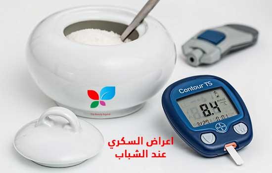 اعراض السكري عند الشباب كيفية الكشف عنه وطرق التعامل معه مبكرا Sehajmal In 2020 Cooking Timer Cooking