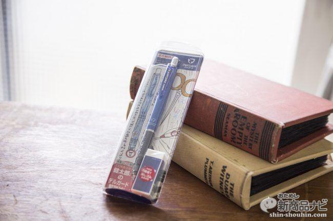 『文房具図鑑×デルガード』文房具好き少年・山本健太郎君の解説付きシャープペンシルを徹底検証! | ガジェット通信