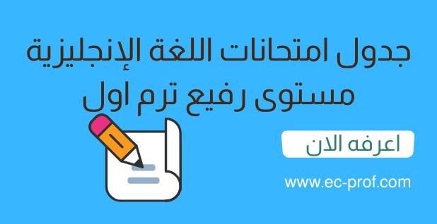 جدول امتحانات اللغة الإنجليزية مستوى رفيع ترم اول للمدارس الرسمية واللغات والرسمية المتميزة لغات English Exam Exam
