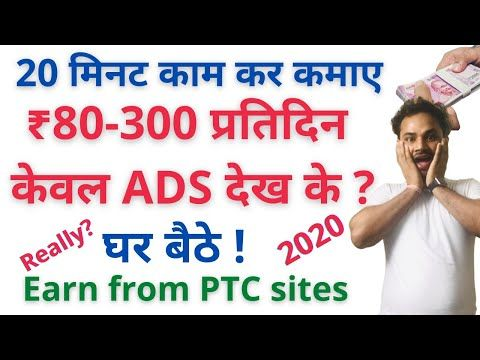 Work from home jobs | Part-time jobs | data entry jobs | Typing work | Earn from PTC sites | Ads |