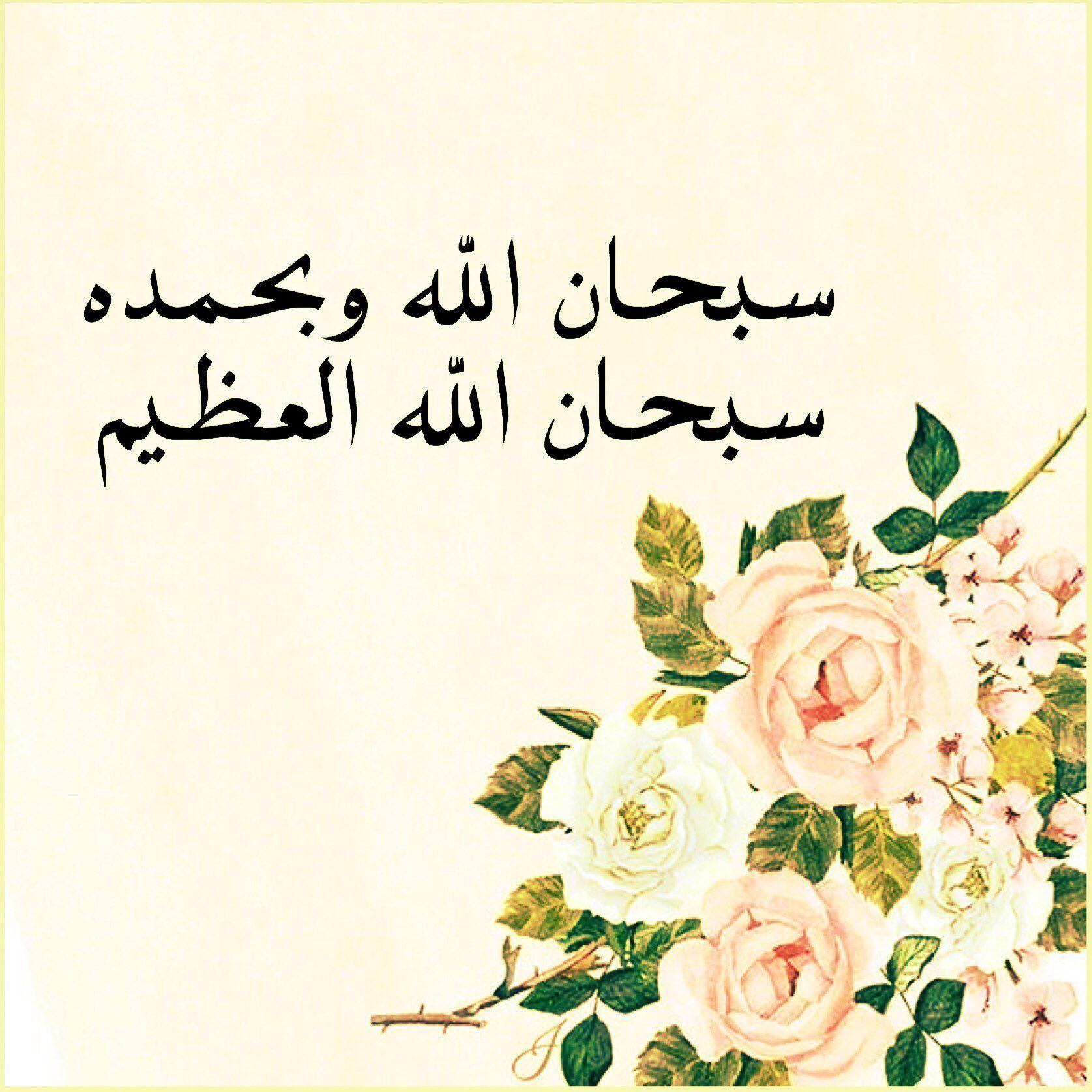 سبحان الله وبحمده سبحان الله العظيم Doa Islam Arabic Calligraphy Quran