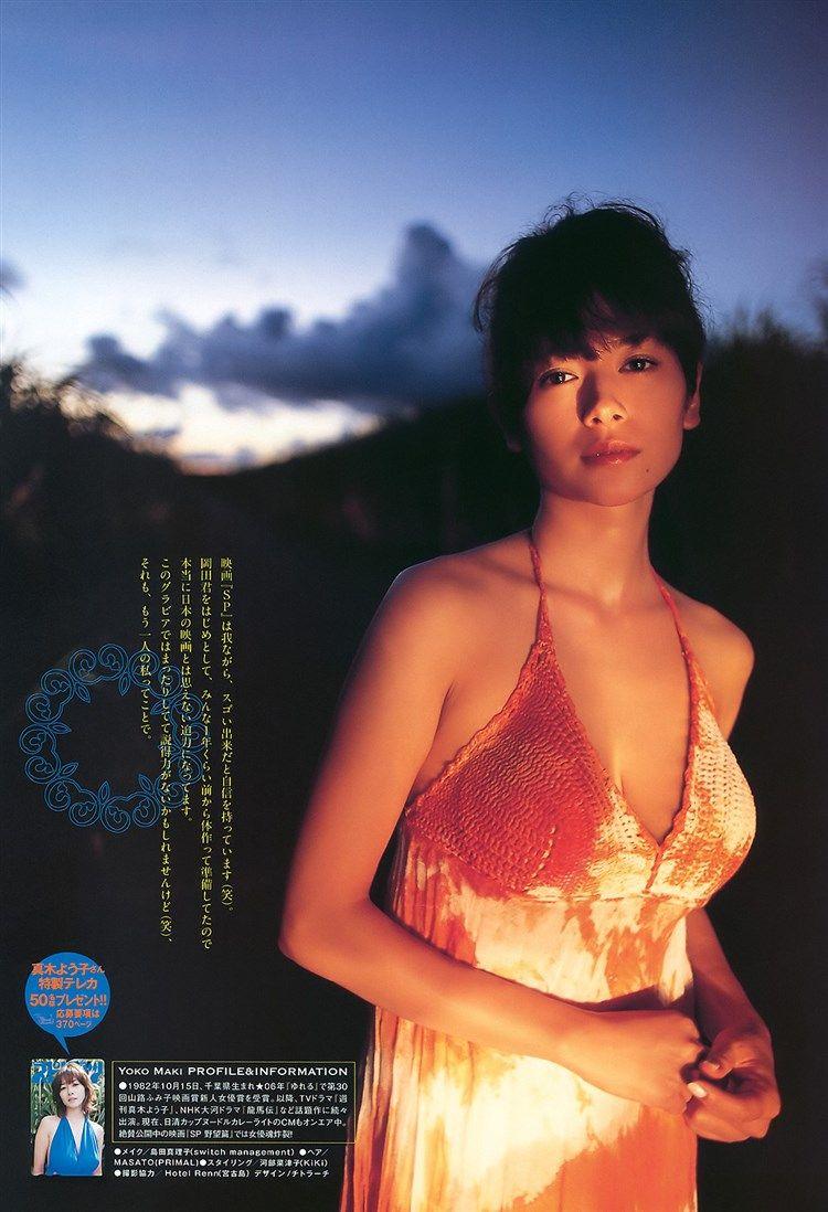 無料画像☆真木よう子の過激すぎるGカップポロリが大迫力で草www0011mizutama   できちゃった婚, 真木よう子, 女優