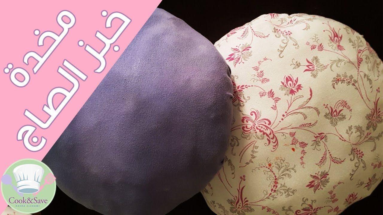 طريقة عمل مخدة خبز الصاج والتميس اطبخي ووفري Dining Table Cloth Bean Bag Chair Table Cloth