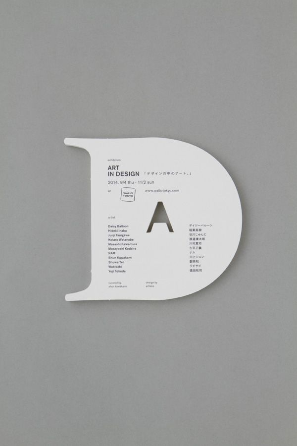 Art In Design Exhibition At Walls Tokyo Art Direction And Design Invitation Card Design Keywords Typography D A Credit Creative Direction Artle