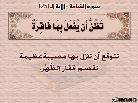 الآيه 25 سورة القيامة التفسير المصور Arabic Calligraphy Calligraphy