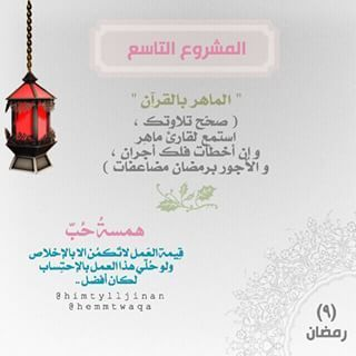 Desertrose مشاريع خير رمضانية Ramadan Lull Place Card Holders