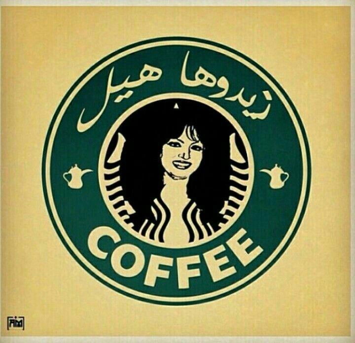 استكرات Arabic Funny Arabic Art Funny Arabic Quotes