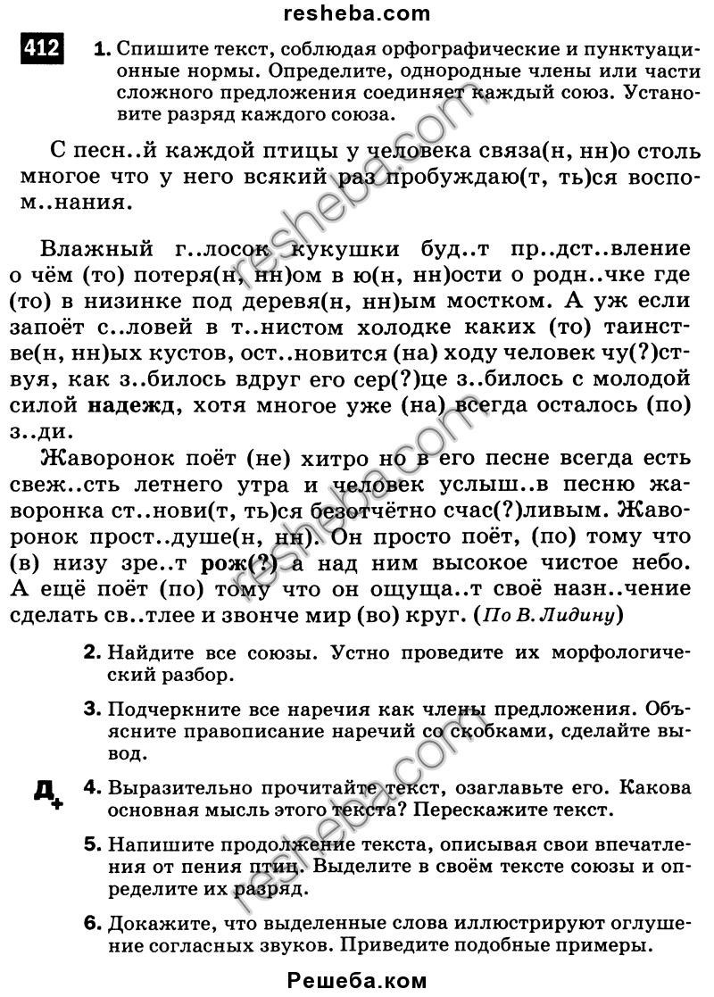 Гдз русский язык под редакцией разумовская м.м