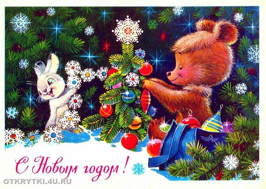Картинках надписями, новогодние открытки зарубин четвериков