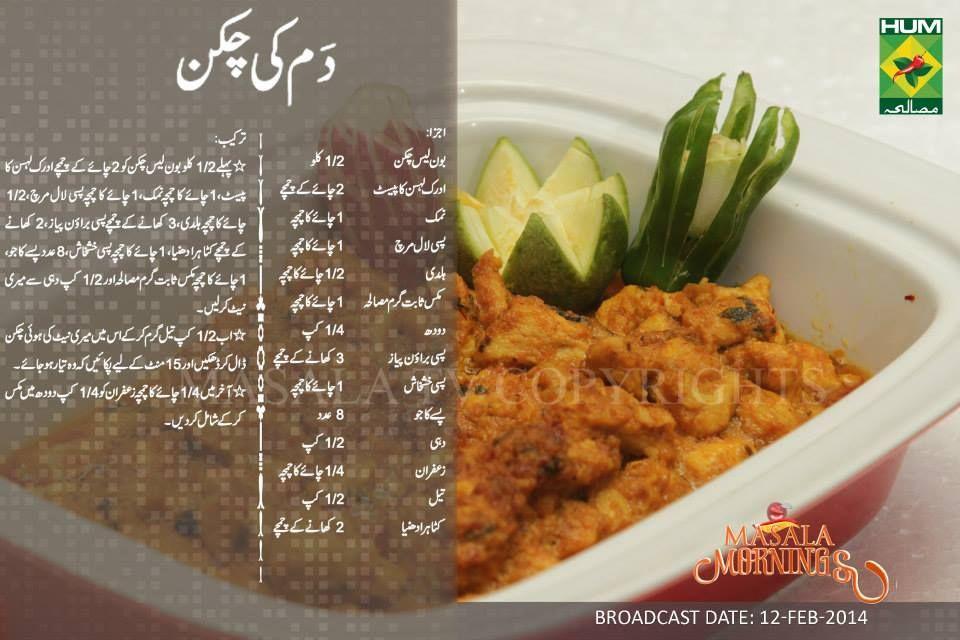 chicken ka salan pakistani recipe