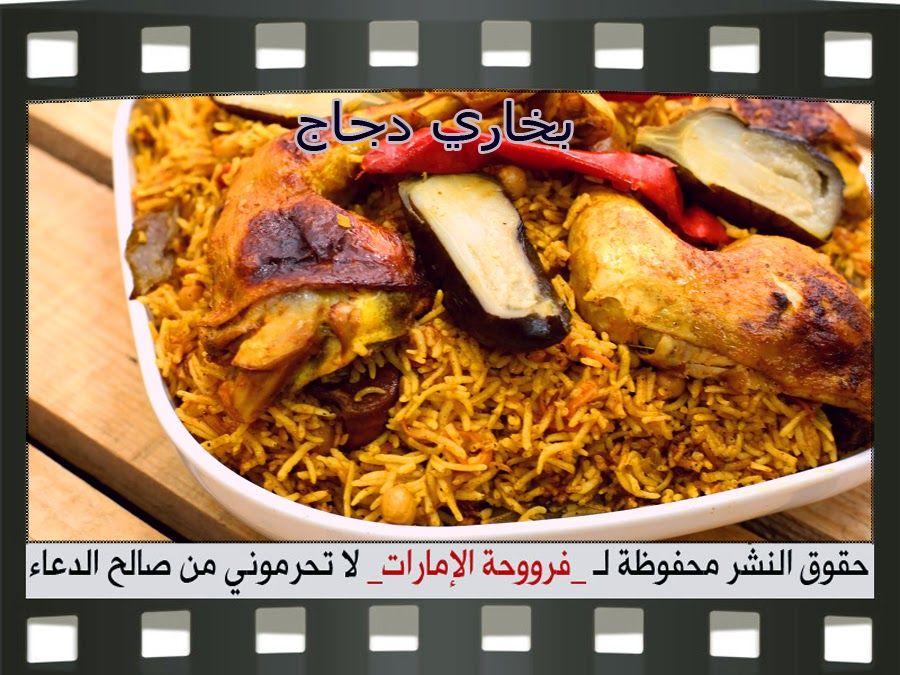 بخاري دجاج لذيذ فروحة الامارات بالصور Food Recipes Main Course
