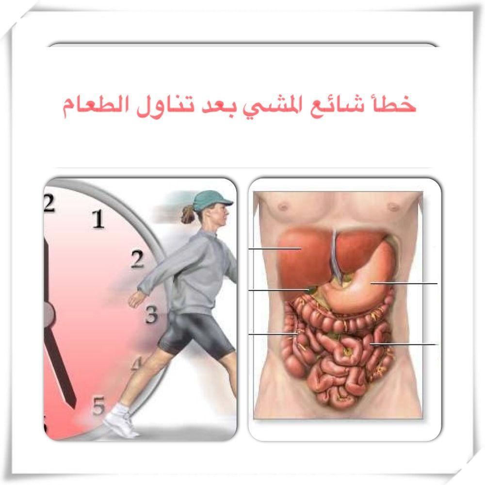 نخطئ عندما نمشي بعد وجبة طعام ثقيلة لأن الوقت الأمثل بعد مضي ساعة على الأنتهاء من الطعام لأن عملية الهضم تعتمد على ضخ القلب كميات كبيرة من الدم إلى مناطق المعدة