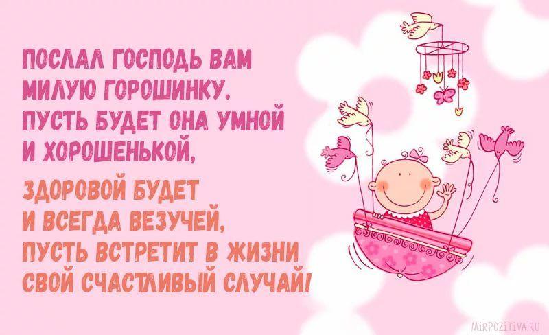Поздравлением дедушке, открытка поздравления мамы с рождением дочери