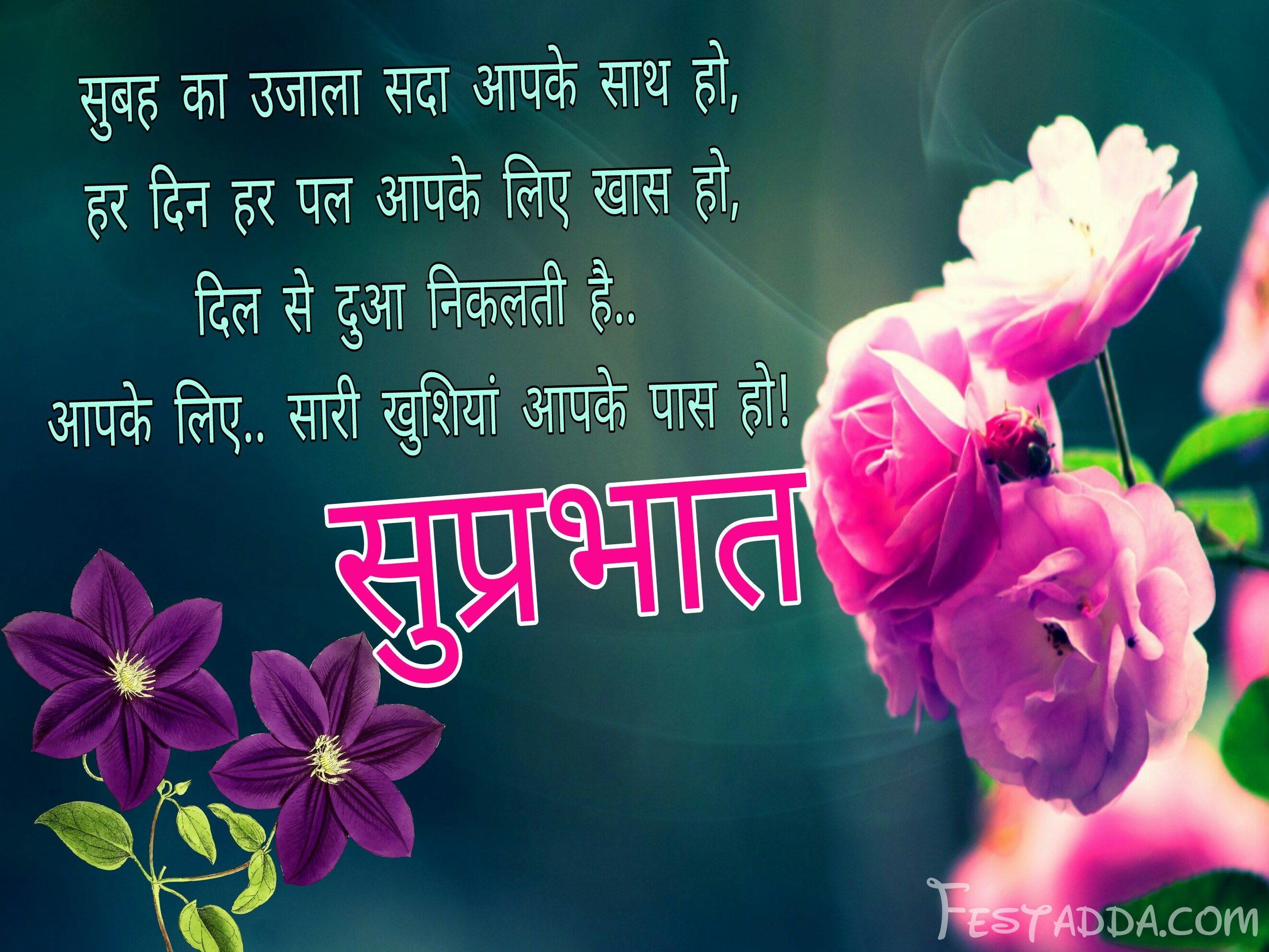 Good Morning Images With Quotes In Hindi | Morning images ...