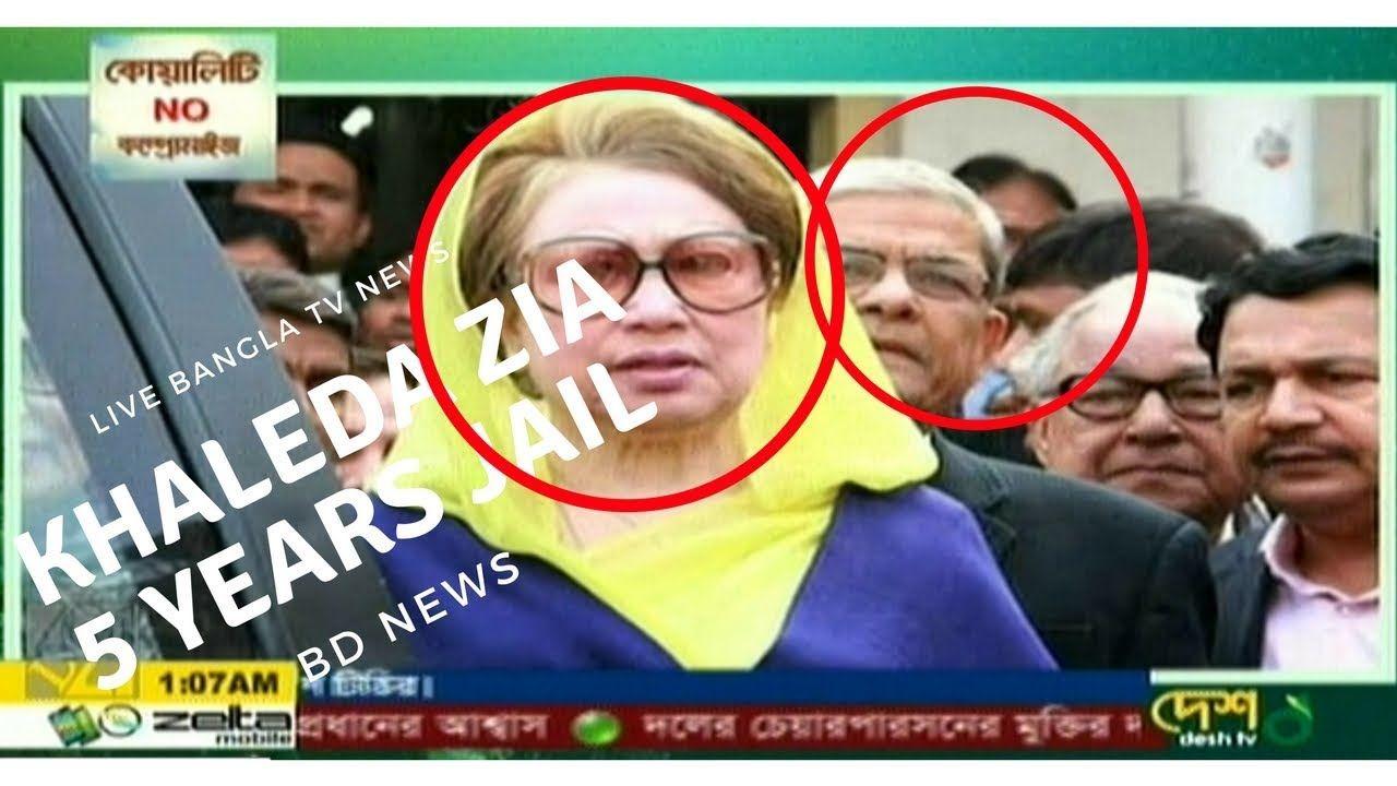 Today Bangladesh Latest News Live 14 February 2018 All Bangla News